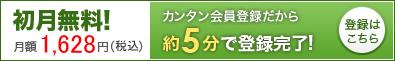 初月無料!月額1480円!(税抜)