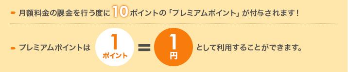 プレミアムポイントは1ポイント1円として利用する事ができます
